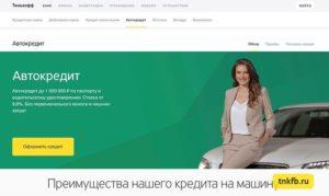 Оформление автокредита Тинькофф банке