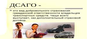 ДСАГО без учета износа автомобиля