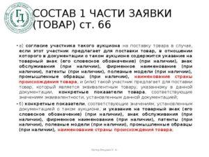 Указание количества товара в составе первых частей заявок участников