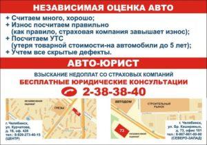Автоюристы в Челябинске