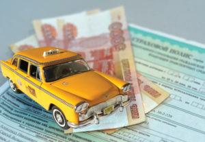 Полис ОСАГО для такси