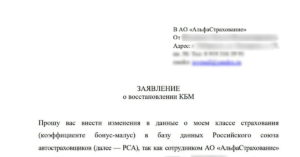Изменение КБМ при смене водительского удостоверения