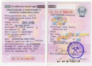 Допущение ошибки в свидетельстве о регистрации транспортного средства