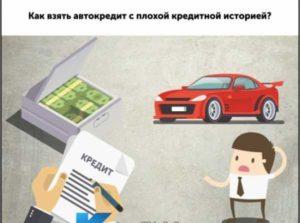 Получение автокредита с плохой кредитной историей