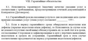 Гарантийные обязательства по контракту