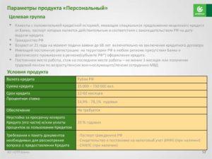 Оформление автокредита в ОТП банке