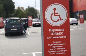 Правила пользования парковкой для инвалидов