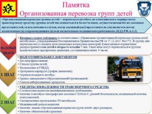 Требования к перевозке школьников