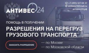 Стоимость разрешения на перегруз грузового автомобиля