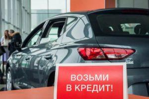 Как получить автокредит в банке России