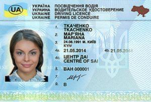 Водительские права Украины в России