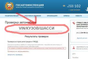 Проверка штрафов ГИБДД по вин номеру машины