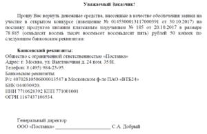 Возврат обеспечения контракта по 44-ФЗ
