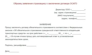 Образец заявления на полис ОСАГО