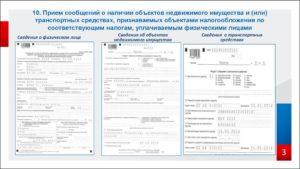 Заявление о предоставлении налоговой льготы по транспортному налогу