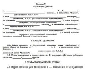 Договор цессии по ОСАГО