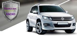 Страхование автомобиля по ОСАГО в Ренессанс