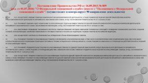 Постановление Правительства РФ от 01.12.2007 № 831