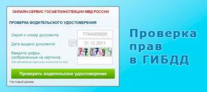 Как проверить водительское удостоверение по базе ГИБДД