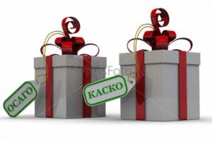 Страховка КАСКО в подарок