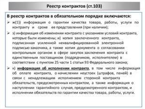 О каких контрактах сведения в реестр контрактов не включаются