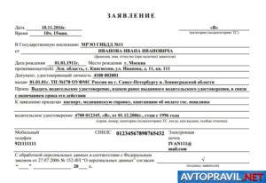 Заявление на замену водительского удостоверения в 2019 году