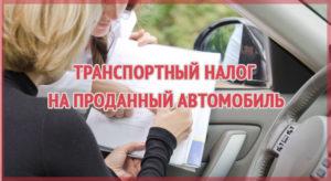 Почему приходит транспортный налог на проданную машину
