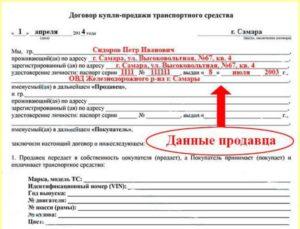 Образец заполнения контракта (бланк)