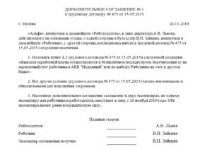 Допсоглашение к контракту: когда и как можно изменять условия