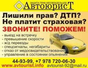 Автоюристы города Калининграда