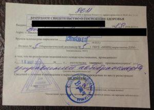 Как получить свидетельство психиатра для водительского удостоверения