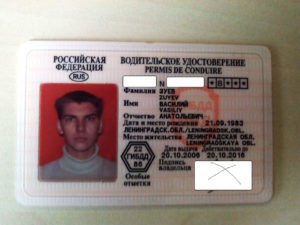 Действия при  обнаружении ошибки в водительском удостоверении