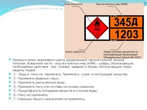 Код экстренных мер при транспортировке опасных грузов