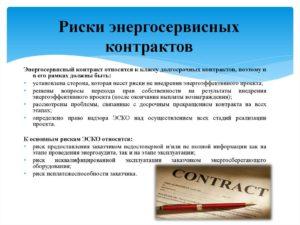 Энергосервисный контракт: что это такое, образец