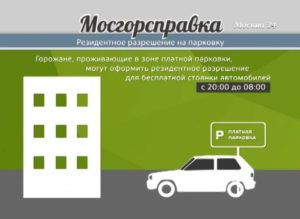 Получение резидентного разрешения на парковку