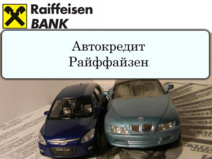Оформление автокредита в Райффайзенбанке