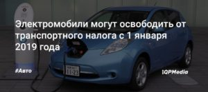 Какой транспортный налог на электромобиль в России в 2019 году