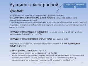 Применение статьи 67 Закона 44-ФЗ при рассмотрении первых частей заявок
