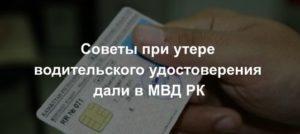 Действия при утере водительского удостоверения в 2019 году