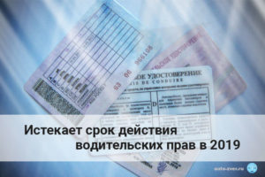 Срок действия водительских прав