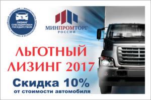 Льготный автолизинг в России