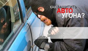 Советы угонщиков по защите автомобиля от угона