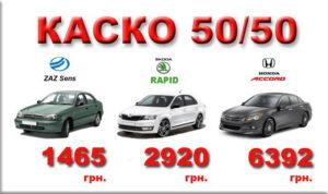 Страховка КАСКО 50 на 50