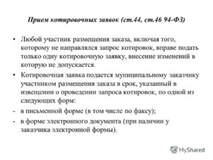 Котировочные заявки по 44-ФЗ