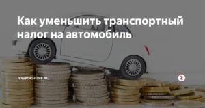Как понизить транспортный налог
