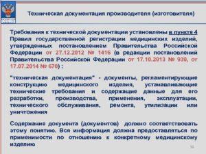 Постановление Правительства РФ от 27.12.2012 № 1447