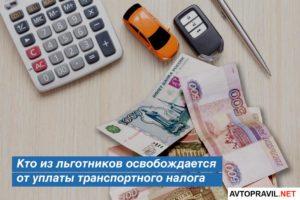 Какие лица освобождаются от уплаты транспортного налога