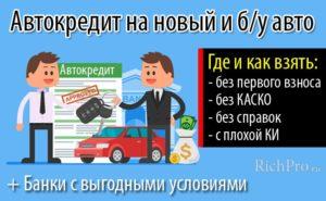 Получение автокредита без первоначального взноса и без справок о доходах
