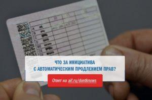 Замена водительских прав не по месту прописки