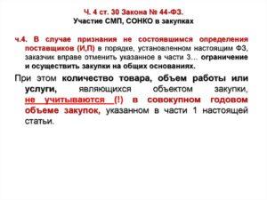 Статья 66 Закона №44-ФЗ: как применять на практике